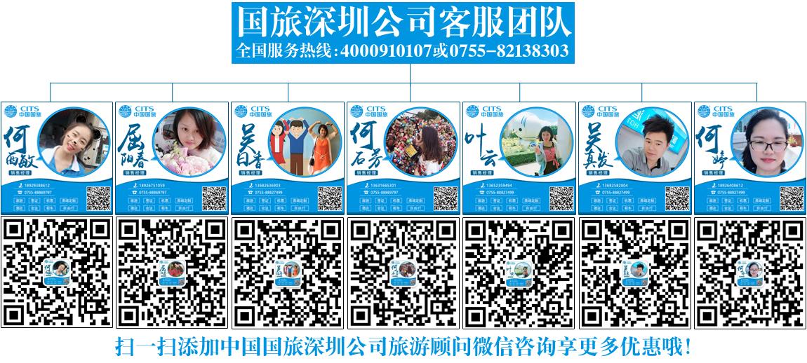 深圳国旅官方客服