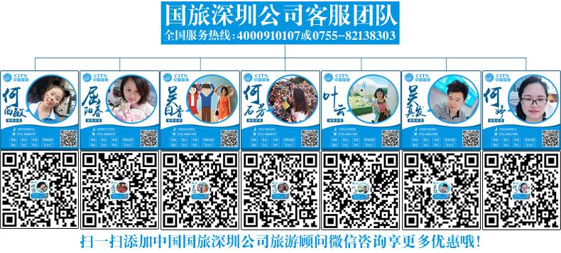 深圳国旅官方网站